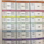 ビシバシ来たっ!!スタワンカップ【14回目】~癒し系!?スタワンカップタイムスケジュール~