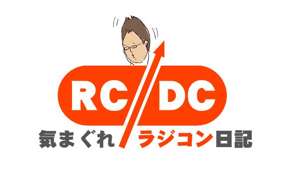 RC/DC気まぐれラジコン日記