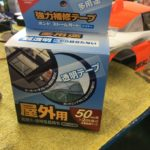 ホームセンターで買える応急ボディ補修テープ